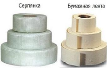Бумажная лента или серпянка? Что выбрать?